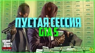 Пустые сессии в GTA 5 Online