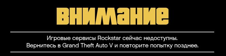 Сервисы Rockstar сейчас недоступны