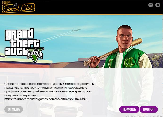 Служба обновления Rockstar недоступна