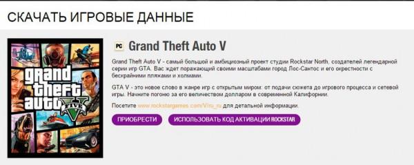 Предварительная загрузка GTA V на PC уже доступна