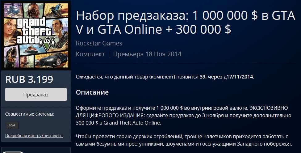 Цифровая версия GTA 5