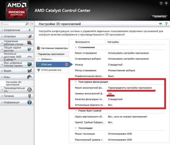 Решение проблемы с размытыми текстурами дорог ПК-версии GTA 5 без просадки FPS на видеокартах от AMD