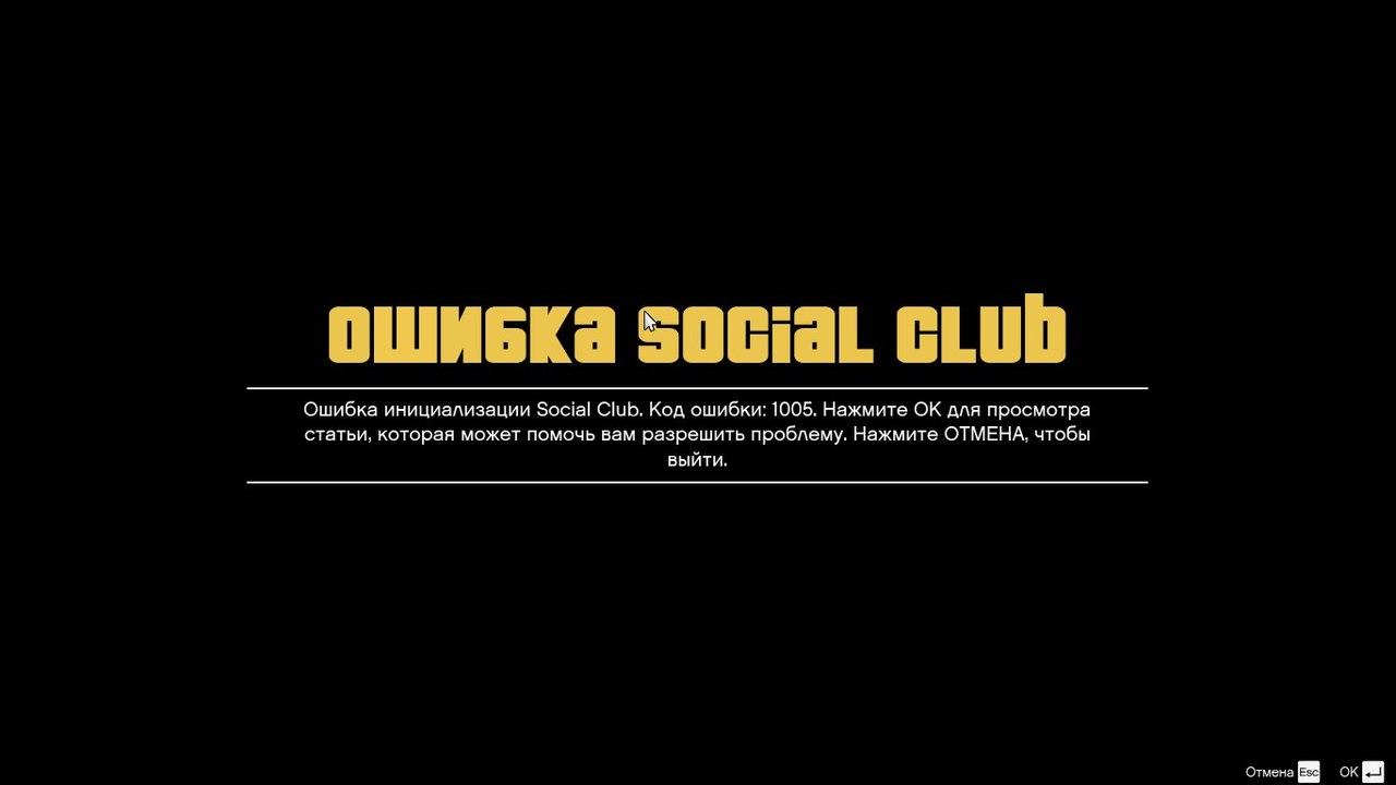 Ошибка инициализации Social Club код ошибки:1005 в GTA 5 на PC