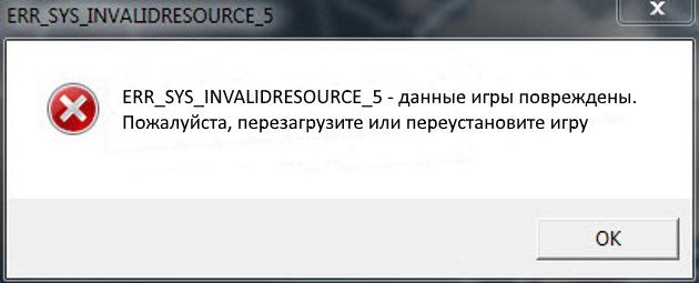 ERR_SYS_INVALIDRESOURCE_5