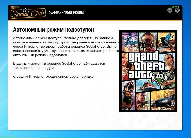 GTA 5 в оффлайн режиме