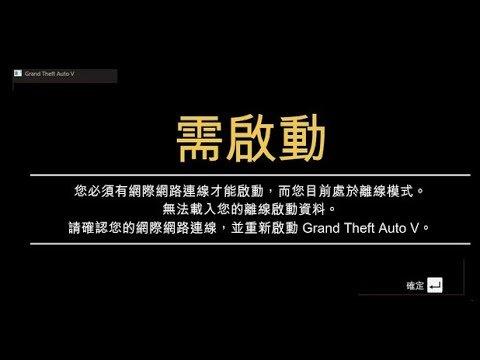 Китайский язык в GTA 5