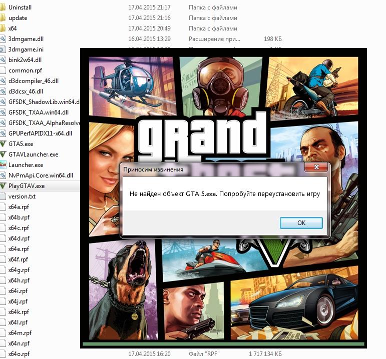 Не найден объект GTA 5.exe