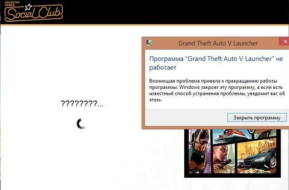 Ошибка GTA 5 Launcher на PC