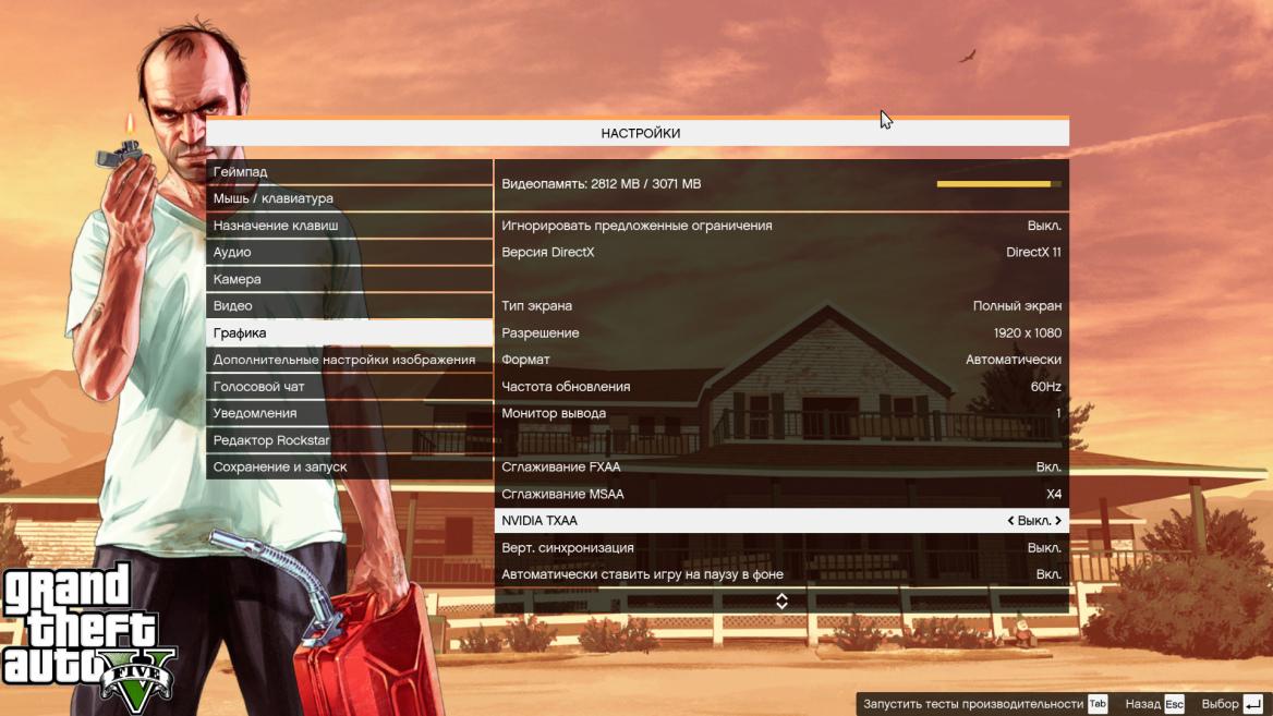 Как отключить тени в GTA 5 на PC