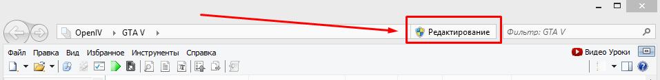 Как включить режим редактирования в OpenIV