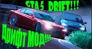 GTA 5 MODS DRIFT Красивый Дрифт
