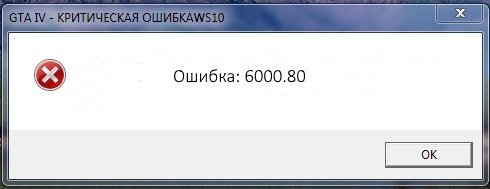Код ошибки 6000.80