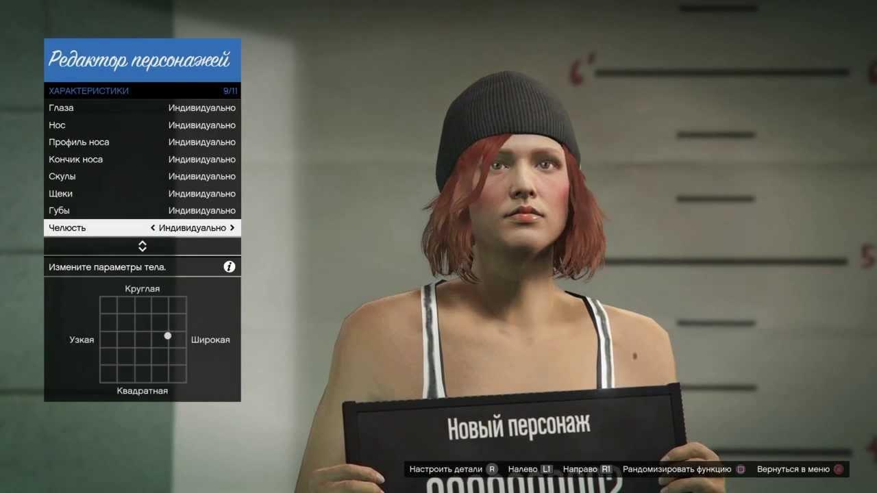 Создание персонажа в GTA Online