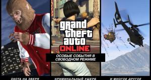 Стрим обновления «Особые события в свободном режиме» для GTA Online