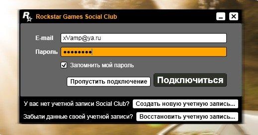 Проблемы с изменением пароля Social Club