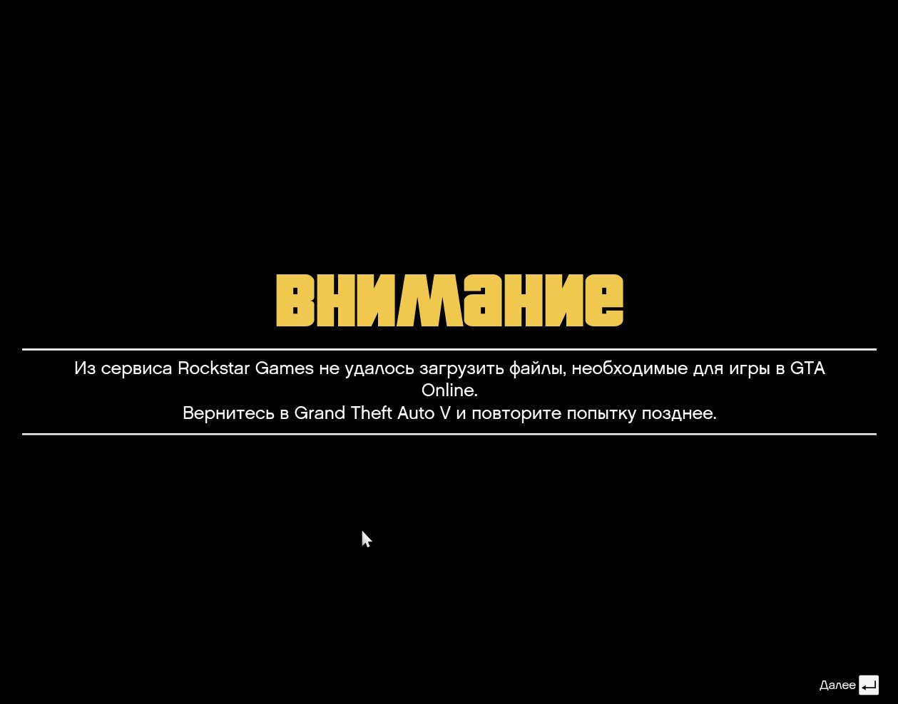 Rockstar Games не удалось загрузить файлы