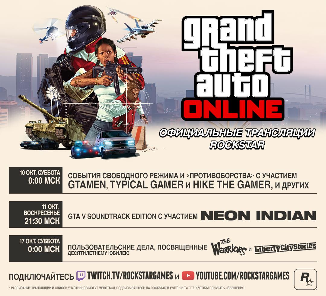 GTA Online стрим