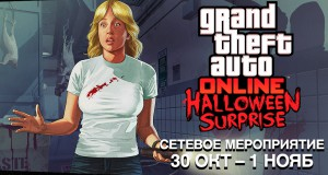 Мероприятие на выходных сюрприз 'Хэллоуин' для GTA Online