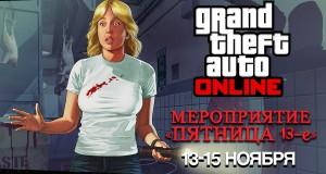 Сетевое мероприятие «Пятница 13-е»: бонусы в виде RP и долларов GTA, эксклюзивные футболки и последний шанс получить хэллоуиновские машины и маски для GTA Online