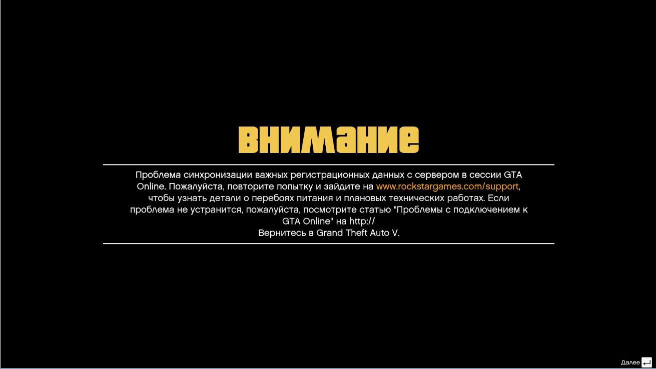 Проблема синхронизации важных регистрационных данных с сервером в сессии GTA Online