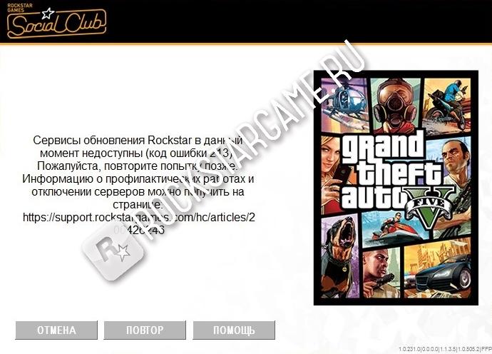 Сервисы обновления Rockstar в данный момент не доступны (код ошибки 213)