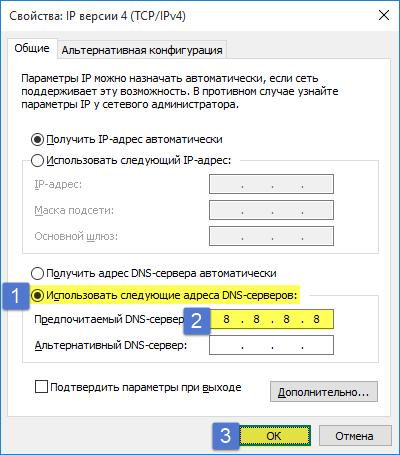 google-dns-0115
