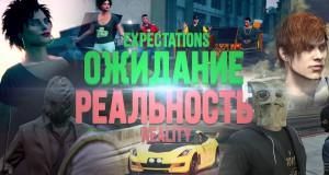 Ожидания и реальность в мире GTA Online
