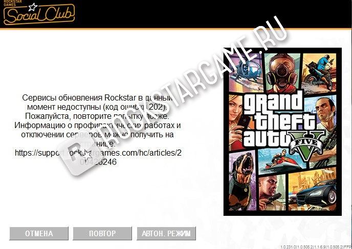 Код ошибки 202 в GTA Online