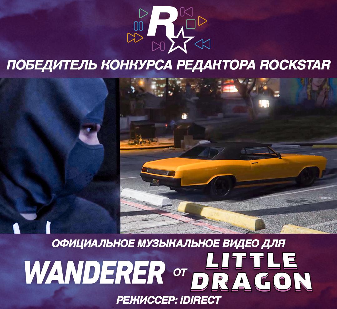 Rockstar Games и Little Dragon выбрали лучший клип на песню Wanderer