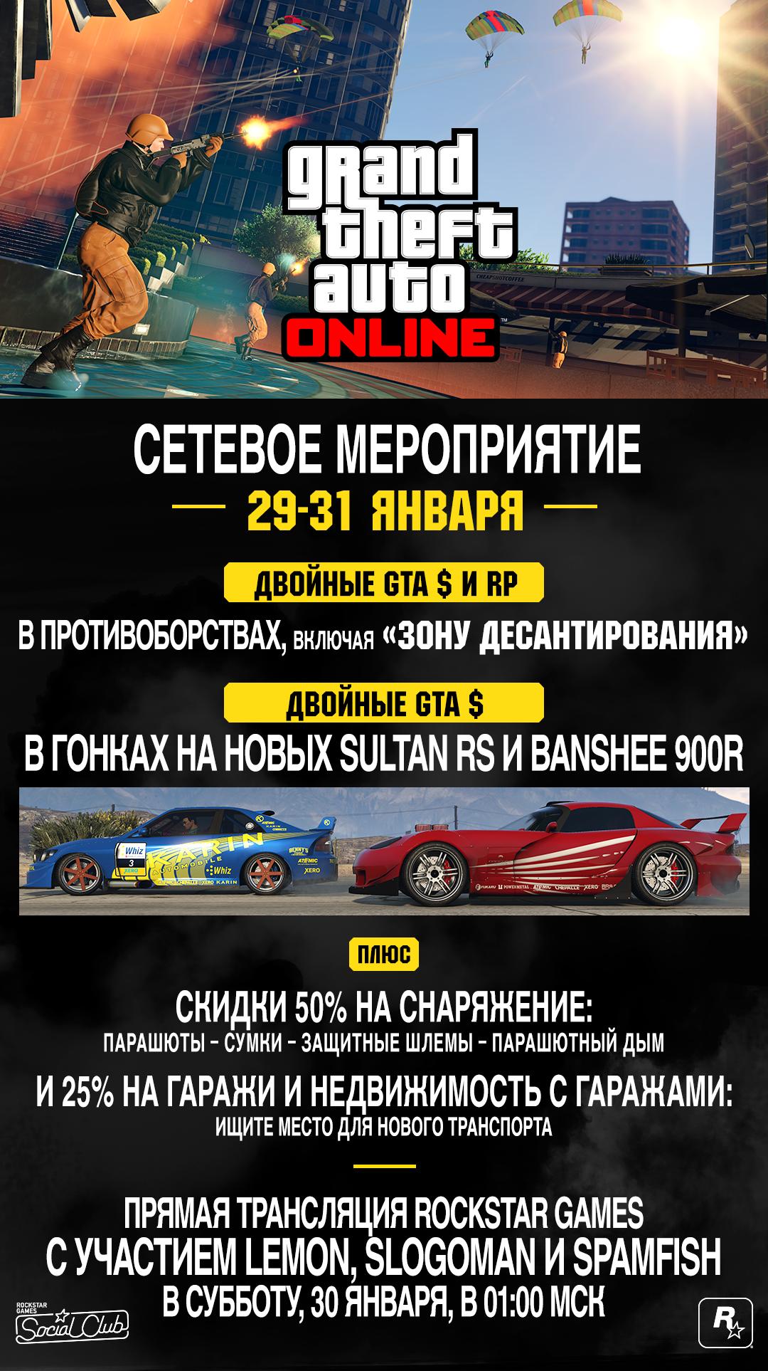 Сетевое мероприятие GTA Online: вдвое больше долларов GTA и RP во всех видах режима «Противоборство» и гонках
