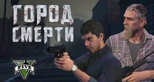 Редактор Rockstar GTA 5