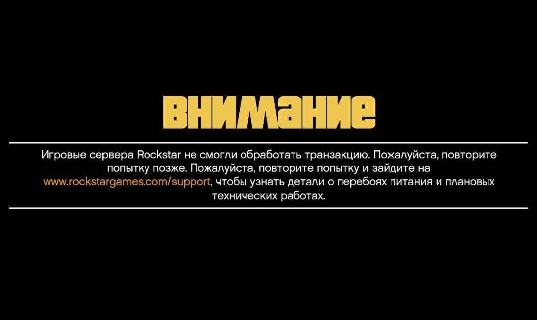 Игровые сервера Rockstar