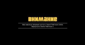 GTA Online Бан