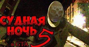 Судная ночь В GTA5