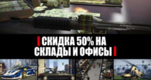 Бонусы и скидки в GTA Online