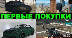 GTA Onlinen: первые покупки