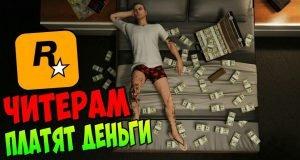 GTA5 взлом на деньги