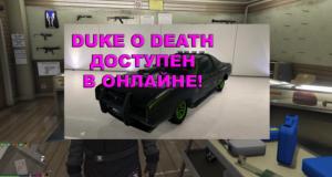 GTA Online контент