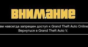 взлом GTA Online