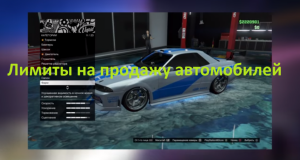 GTA 5 Online продажа ДЮПОВ