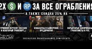 Двойные выплаты в GTA