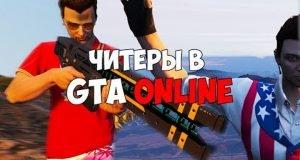 Читеры в GTA 5 Online