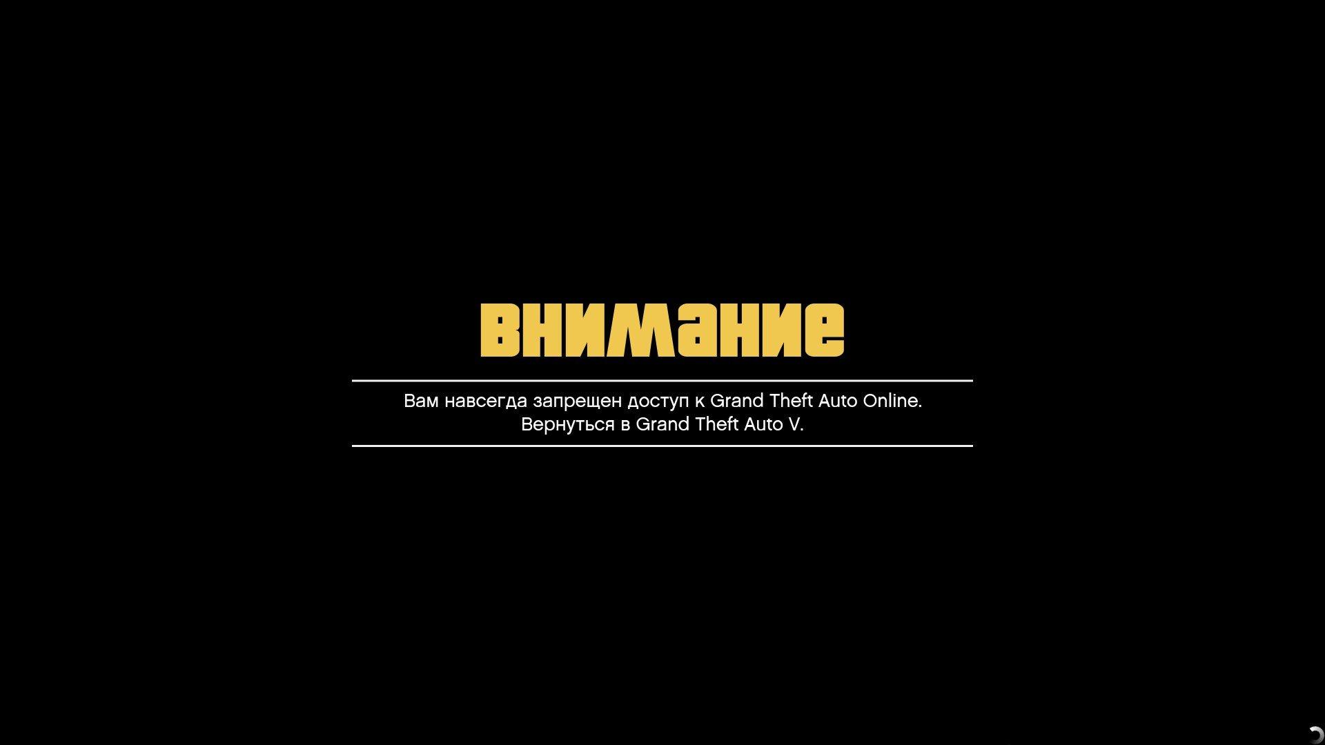 Блокировка учетной записи GTA Online