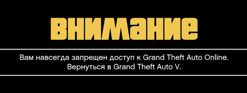 Временная блокировка в GTA Online
