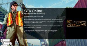 Халявные в GTA Online