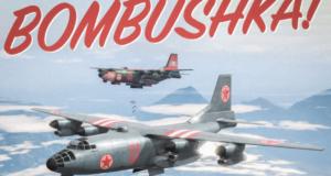 Режим противоборства Bombushka