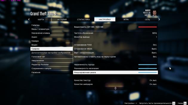 Размер безопасной зоны экрана в GTA V