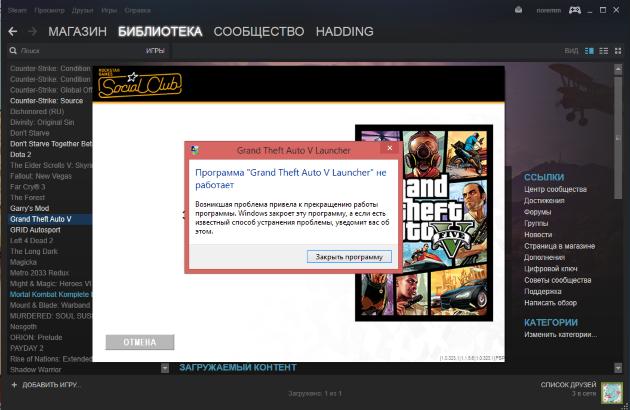 Проблемы с загрузкой обновлений GTA V