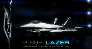 P-996 Lazer в GTA Online