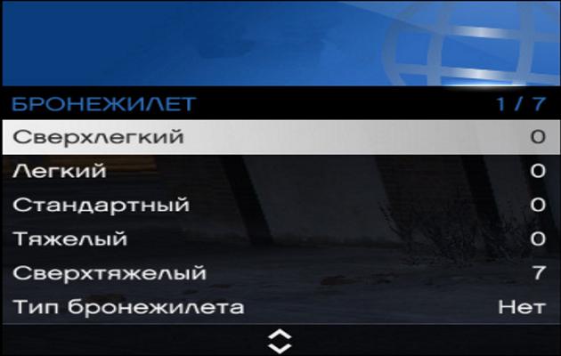 Бронежилет в GTA Online